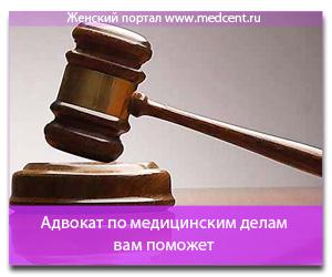 Новосибирск медицинские юристы