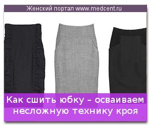 Из какой ткани лучше сшить юбку карандаш